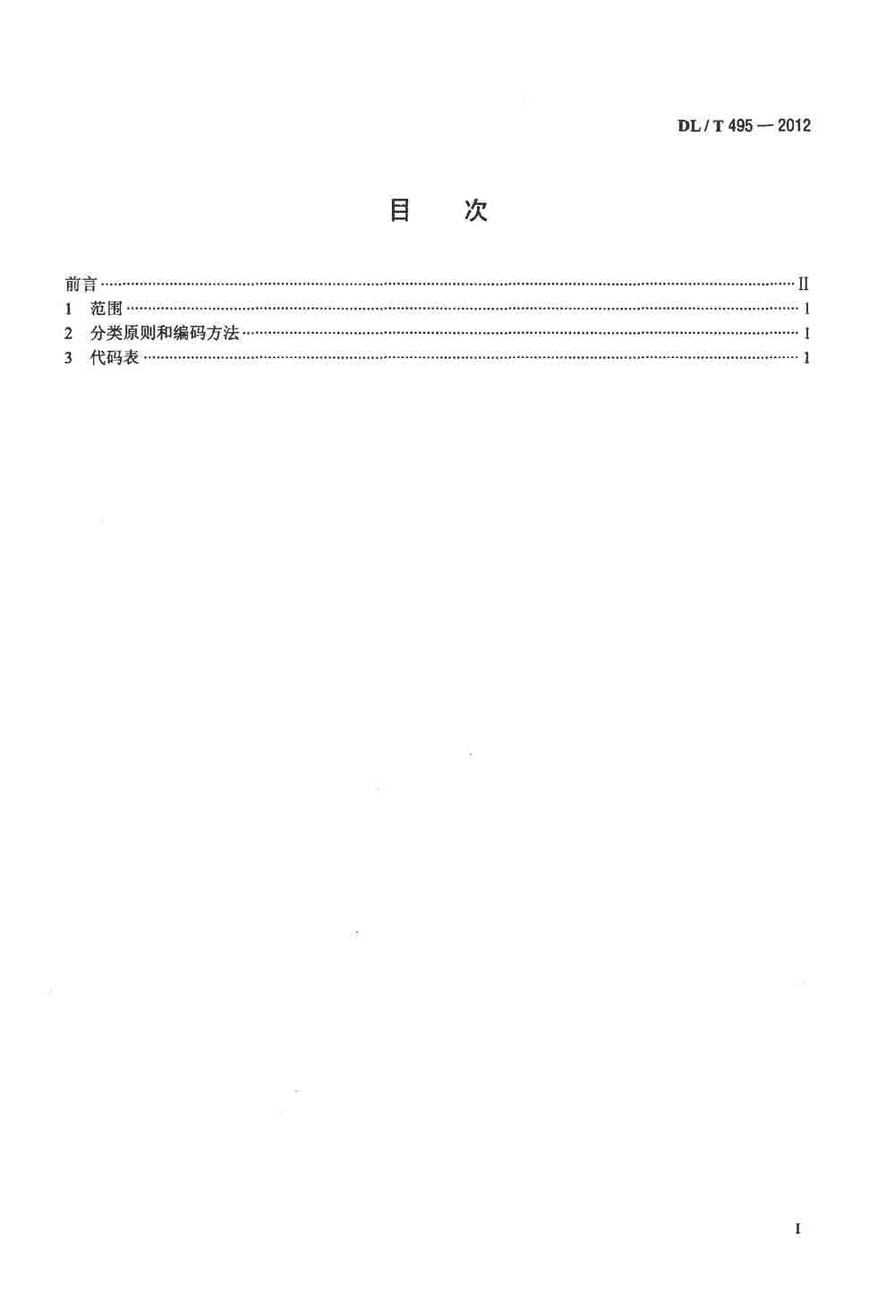 电力行业单位类别代码 DL\/T495-2012