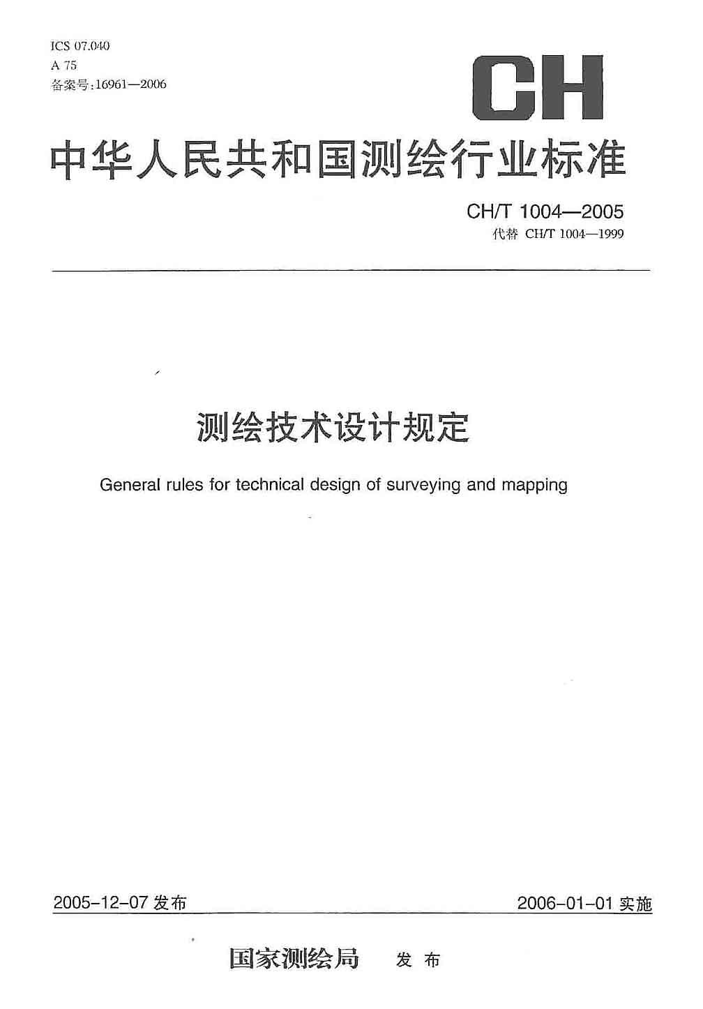 测绘技术设计规定 CH\/T1004-2005 众智建筑资