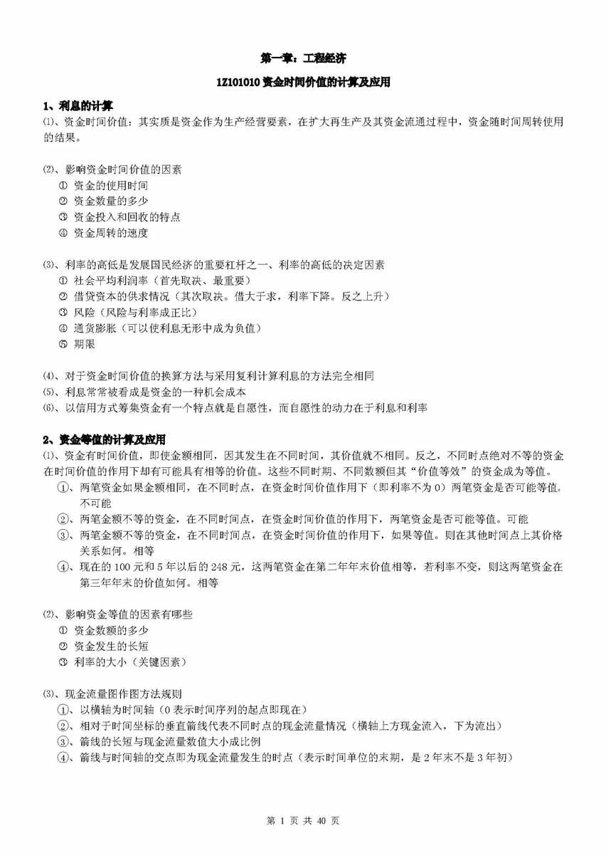 2019工程经济梅世强_2014一建工程 经济梅世强 名师直播课堂 华数T