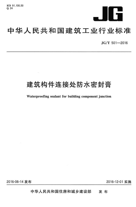 JG/T501—2016建筑构件连接处防水密封膏