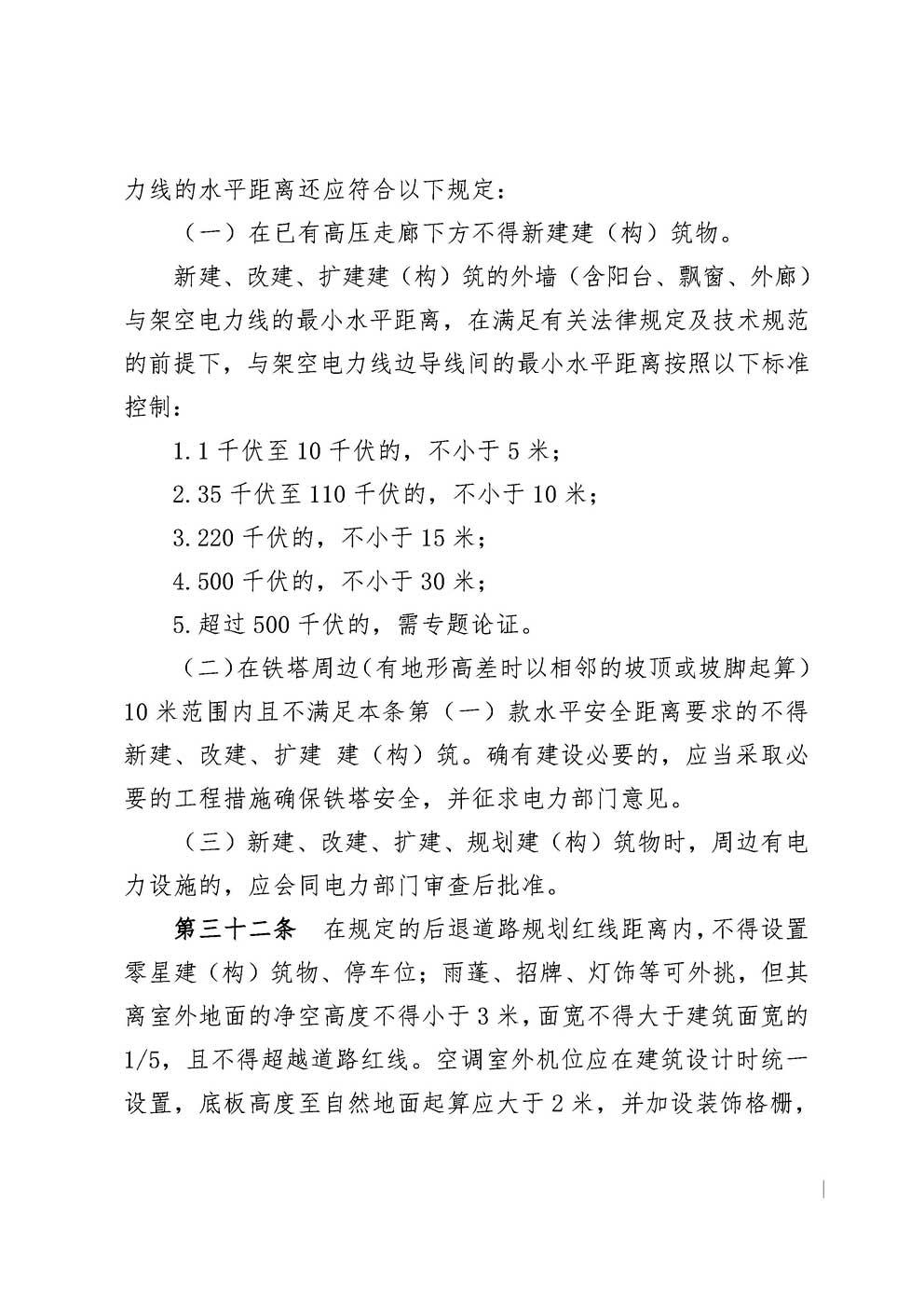 贵阳市停水通知2013_遵义市城市规划管理技术规定 2018年 建标库